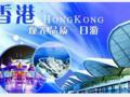周未香港一日游,深圳去香港一日游团购,团购香港一日游