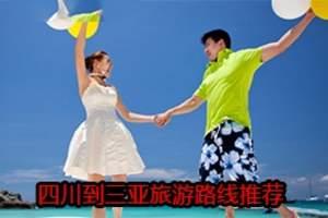 四川到三亚旅游跟团六日游路线推荐 春节三亚旅游怎么报价