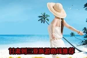 甘肃到三亚旅游六日游路线推荐 三亚帆船航海怎么玩