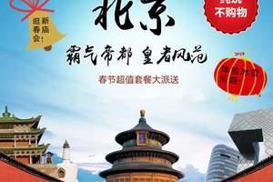 郑州去北京旅游_郑州到北京天安门长城单飞4日游_郑州旅游团