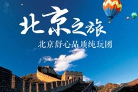 天津出发北京二日游