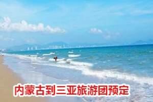 内蒙古到三亚旅游路线推荐 三亚六日旅游团预定 六日游怎么报价