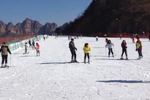邢台到天河山滑雪场一日游