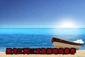 黑龙江到三亚旅游六天五晚线路推荐 旅游团去免税店购物吗