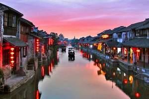 春节淄博到华东3日-春节淄博到苏州、杭州、周庄、乌镇豪华三日