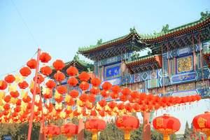 淄博旅行社春节到北京三日游 淄博春节到北京过年逛庙会三日游