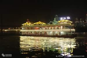 看重庆夜景,两江游船满江红船票