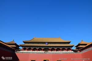 蘭州去北京旅游團 蘭州到北京、天津、華東五市雙飛12日游