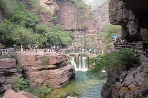 淄博山水旅游到河南焦作云台山、青天河三日游 淄博到云台山旅游