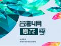 郑州春节游_郑州直飞台湾环岛8日游【四月花季游台湾】