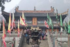淄博去武汉、神农架、武当山六日游 淄博到湖北神农架、武当山