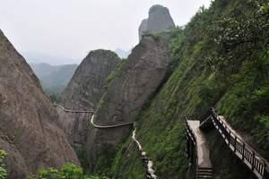 长沙到邵阳崀山旅游多少钱,崀山八角寨、天一巷、辣椒峰2日游