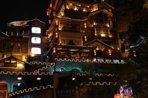 国庆节重庆一日游_重庆市内一日游白公馆、渣子洞、洪崖洞、湖广