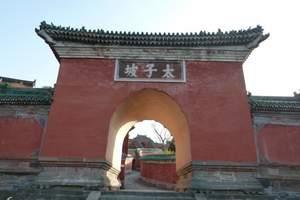 北京到北武当山旅游、南阳沟原始森林、于成龙故居双飞2日游