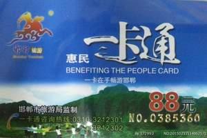 旅游年卡/邯郸旅游一卡通 含京娘湖 七步沟 五指山
