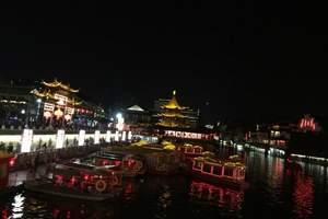 长春到华东旅游——华东五市一价全包旅游双飞跟团六日游