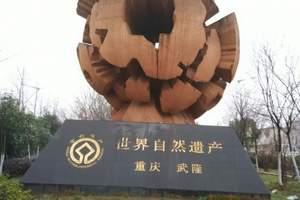 宜昌至重庆-武隆全景4日游(动车往返)