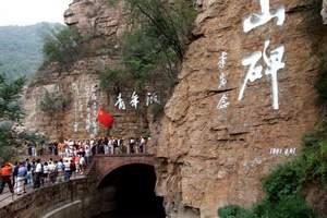 【郑州出发】红旗渠、林州太行大峡谷2日游_郑州到红旗渠旅游