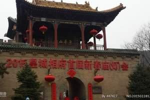 河南云台山、皇城相府、九女仙湖旅游专列双卧四日游