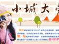 厦门四天高铁游_厦门游_从深圳到厦门游坐高铁要多久?