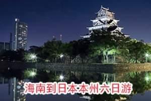 海南到日本旅游六日游 日本旅游报价