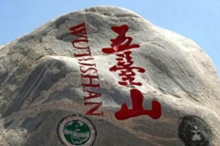<盛暑五台山 每日必发团>天津到山西五台山经典两日游