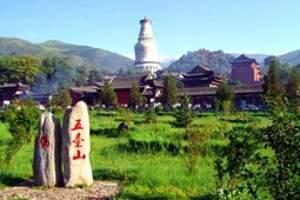 天津到五台山旅游_五台山二日游(含餐、保险)