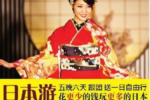 郑州出发到日本6日游_郑州到日本樱花旅游团 郑州去日本旅游
