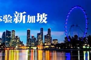 新加坡+马来西亚5日欢乐游