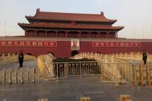 新乡去北京天津单飞6日游 新乡到天津北京飞机票 新乡至北京游