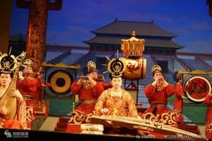 西安大唐乐舞、饺子宴、宫廷宴-陕西歌舞剧院