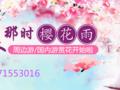 郑州到华东乌镇西塘双卧5日游_河南旅行社_烟花三月下江南