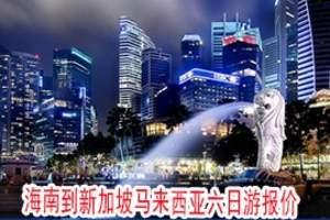 海南到新加坡马来西亚双飞六日游 新马旅游线路如何报价