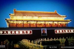 春节【包住宿精品团】北京三晚四日游C线:含七大赠送项目