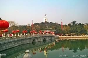 吉林到北京旅游景点【亲子纯玩团五日游】吉林什么时候去北京好