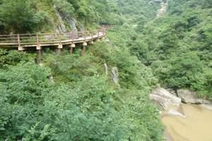 奇峡中坝·水乡后柳二日游 西安到中坝大峡谷旅游计划