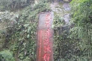 兰州  重庆 武隆 金佛山 赤水大瀑布 丙安古镇双卧7日品质