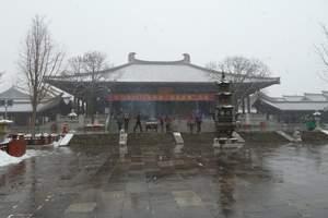 石家庄春节往返四天旅游团  石家庄春节去陕西往返四日游