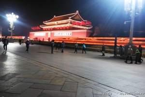 宁波出发到北京、天津、山东超值汽车6日游 北京旅游攻略