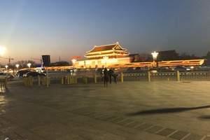 9月青岛到北京旅游团,特惠纯玩 北京双高五日游(天天发团)6