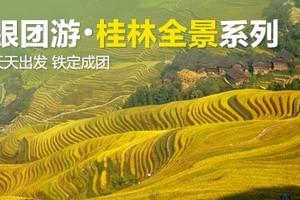 桂林山水·龙脊梯田·冠岩·四天精华游>特价收客中