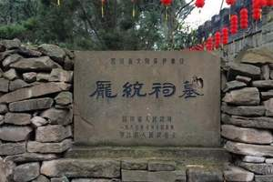 德阳庞统祠墓