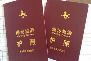 办理一次性旅游护照手续