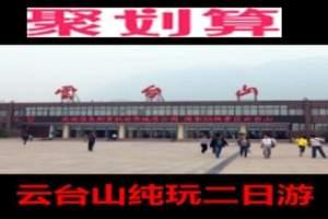 ★洛阳跟团去云台山旅游价格_焦作云台山2日游_一价全包无自费
