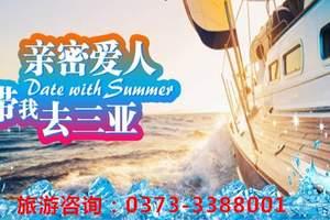 新乡去三亚双飞5日游 新乡蜜月游去哪里 新乡到海南旅游价格