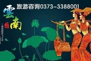 新乡去云南旅游报价 新乡到昆明大理丽江双飞6日游 新乡去云南
