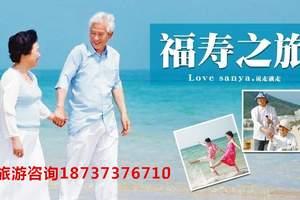 新乡老人去三亚5日 新乡到三亚天涯海角旅游 新乡海南旅游报价