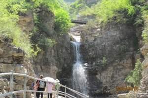石家庄到孤山寨旅游团|孤山寨大峡谷瀑布群一日游