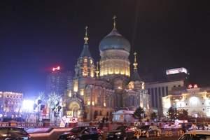 哈尔滨一日游报价_哈尔滨著名旅游景点_哈尔滨有什么好吃的