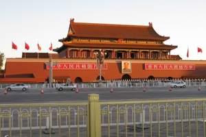 哈尔滨去北京纯玩的旅游团-哈尔滨到北京双卧六日游跟团报价